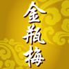 Kai Yan Yuen - 《金瓶梅》禁本 アートワーク