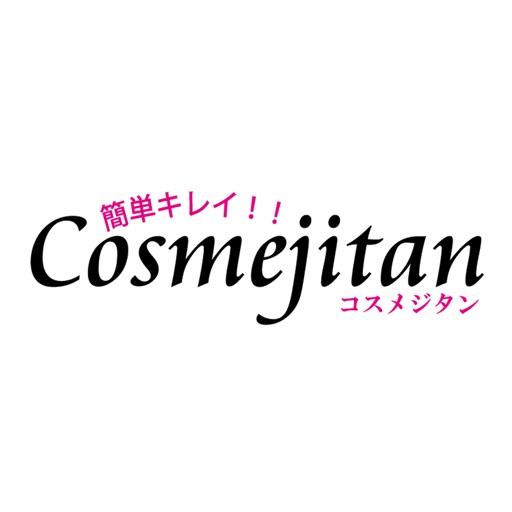 Cosmejitan コスメジタン公式アプリ