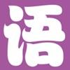 汉语语文宝 - 作文写作学习辅助手册