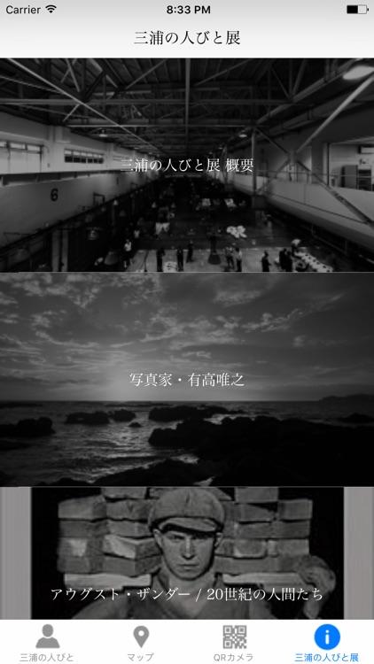 三浦の人びと screenshot-4