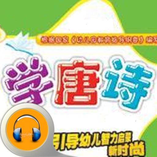 儿童学唐诗·有声经典