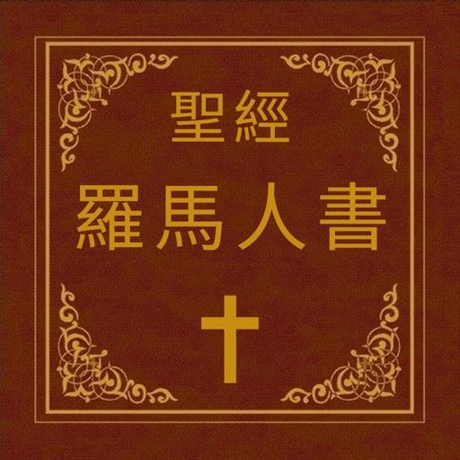 聖經-羅馬人書