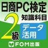 日商PC検定試験 2級 知識科目 データ活用 【富士通FOM】