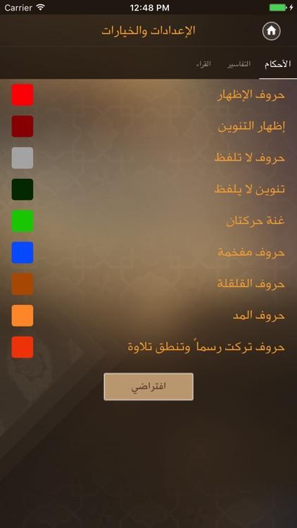 مصحف التجويد التفاعلي screenshot-3