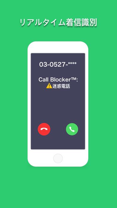 Call Blocker™ - 迷惑電話ブロックのおすすめ画像1