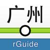 广州地铁-rGuide
