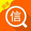 信用贷款-芝麻信用贷款宝典APP资讯