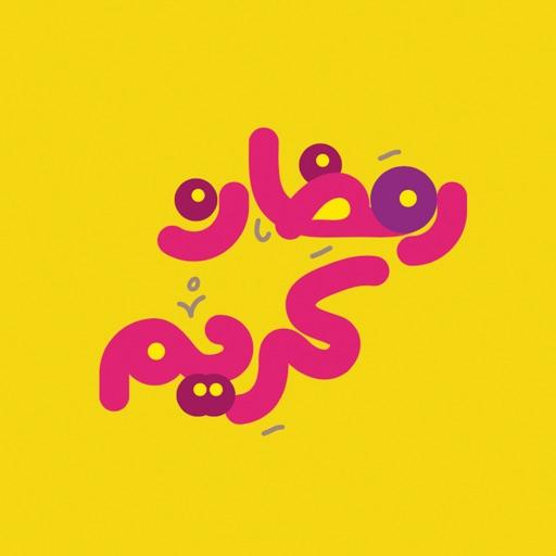Ramadan Stickers - رسائل وملصقات تهنئة رمضان