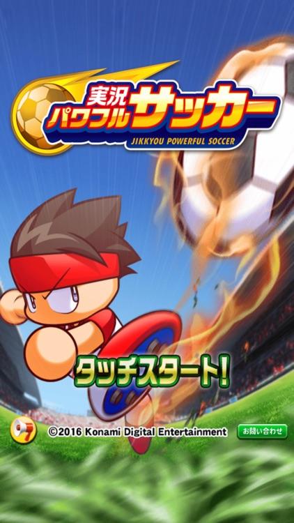 実況パワフルサッカー 【選手育成サッカーゲーム】 screenshot-0