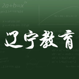 辽宁教育平台