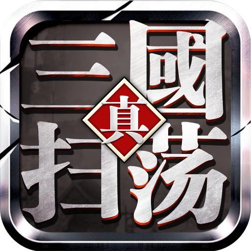 真三國•扫荡-PS猛将传经典单机游戏
