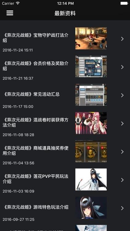 超级攻略视频 for 异次元战姬 screenshot-3