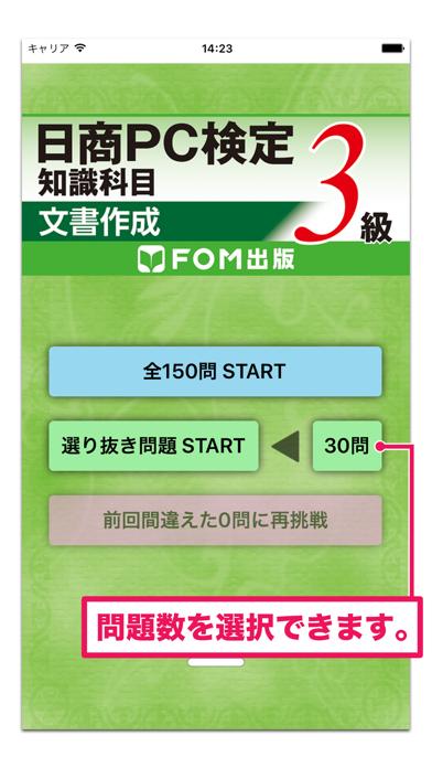 日商PC検定試験 3級 知識科目 文書作成 【富士通FOM】のおすすめ画像2