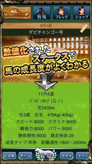 競馬ゲーム【ダービーチャンプ】のおすすめ画像3