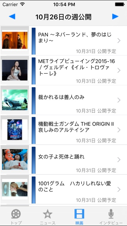 シネマトゥデイ screenshot-3