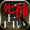 【無料】死神占い-悪魂を刈り取る再生の霊視で見つける幸せな人生 - iPhoneアプリ