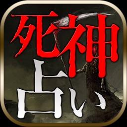 【無料】死神占い-悪魂を刈り取る再生の霊視で見つける幸せな人生