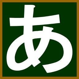 Japanese-hiragana