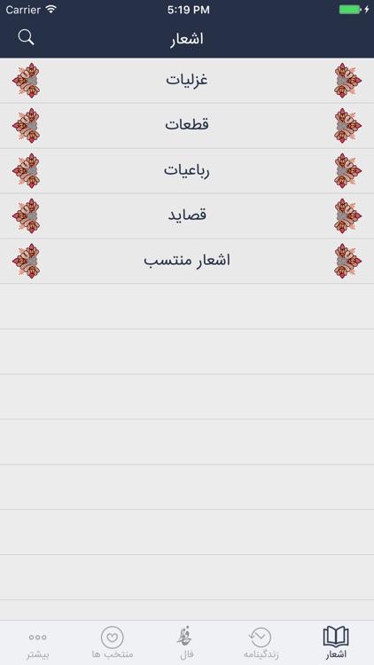 حافظ screenshot-1