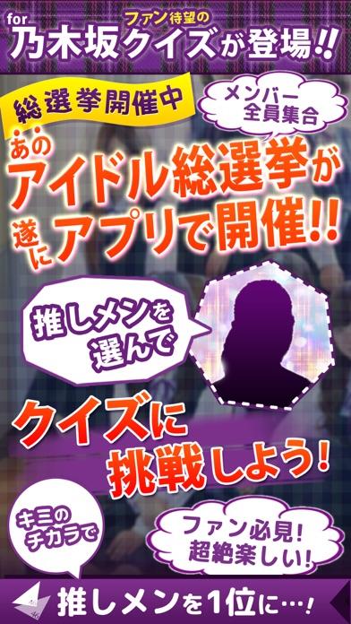 総選挙開催 for 乃木坂46 -クイズバトル-のおすすめ画像1