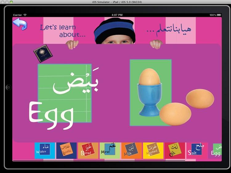 Fi Zilal al-Quran screenshot-3