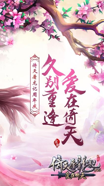 倚天屠龙记(金庸正版)- 爱在倚天