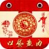 口袋老黄历-新春祝福中华万年历日历