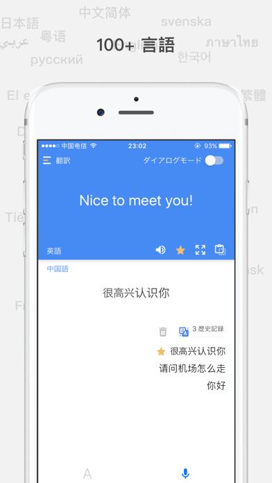 より良い翻訳-最高の翻訳ソフトのおすすめ画像1