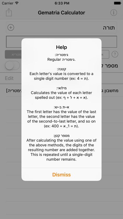 Gematria Calculator - מחשבון גימטריה