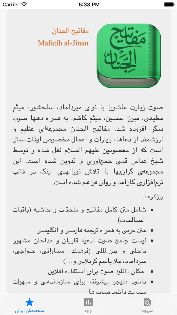 ویترین سیبچه Screenshot