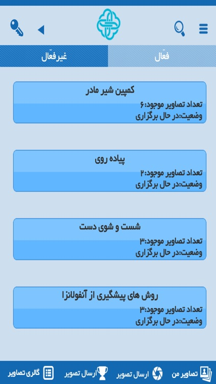 سفيران سلامت كرمان screenshot-4