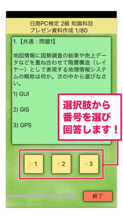 日商PC検定試験 2級 知識科目 プレゼン資料作成 【富士通FOM】のおすすめ画像3
