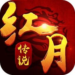 红月传说:热血屠龙 – 热血复古传奇私服