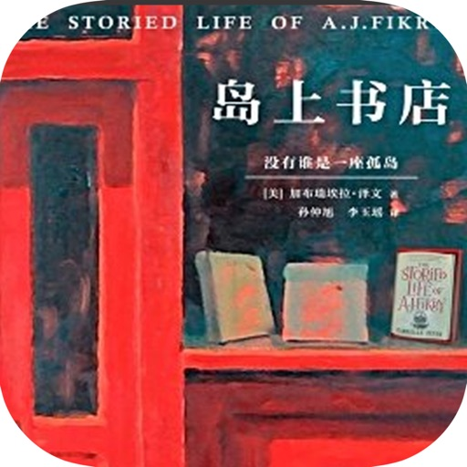 岛上书店:经典治愈系小说