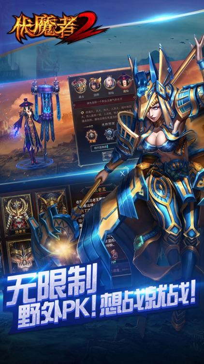 伏魔者2-暗黑之源 screenshot-3