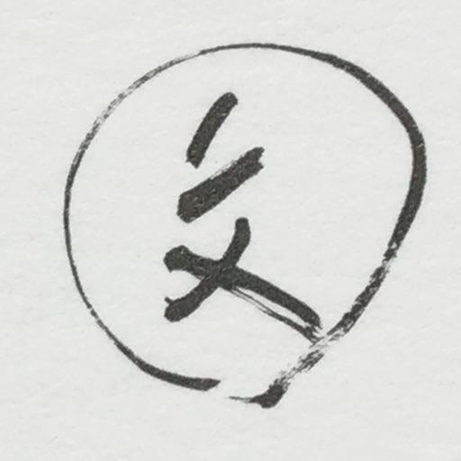 香の月(こうのつき)