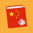 Hello Pal Phrasebook: Learn How To Speak Chinese icon