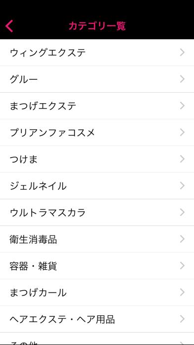 マツエク(まつげエクステ)プロ用通販 CandyPocket screenshot three