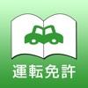 学科問題 - iPhoneアプリ