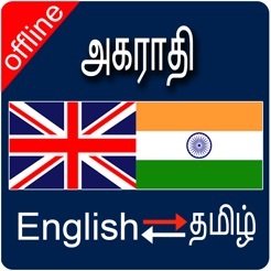 What is meaning in tamil appropriate