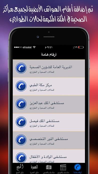 © دليل الحج و العمرةلقطة شاشة5