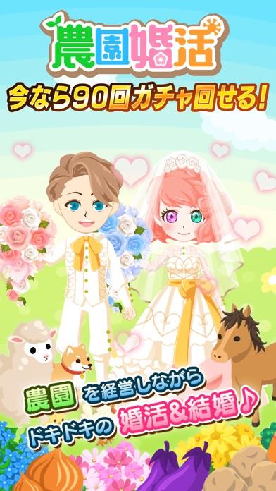 農園婚活スクリーンショット1