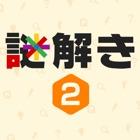 謎解きQ2~意味が分かるとさらにスッキリ爽快ゲーム~ icon