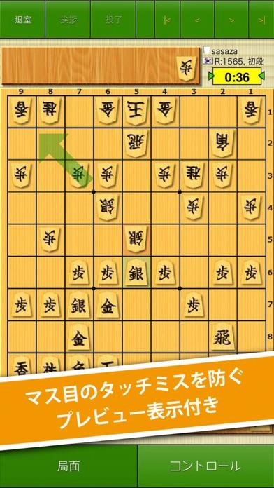 【日本将棋連盟後援】ワールド対局場 81Dojoスクリーンショット5
