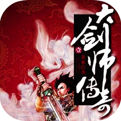 大剑师传奇:黄易武侠玄幻系列