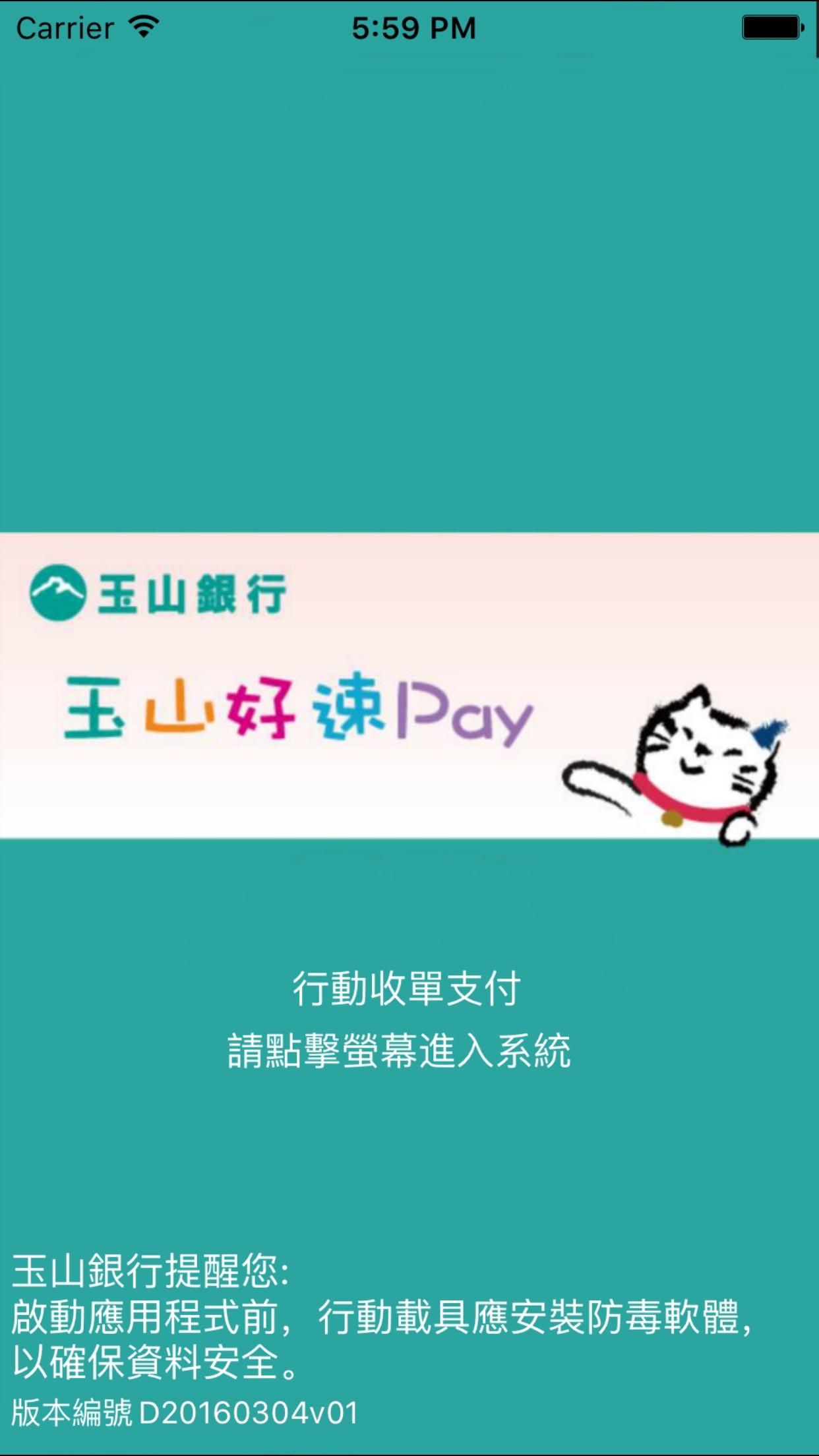 玉山好速pay Screenshot