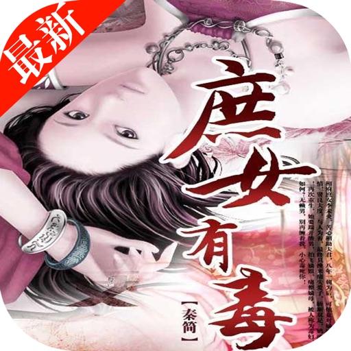 庶女有毒:唐嫣罗晋主演古装虐恋电视剧小说