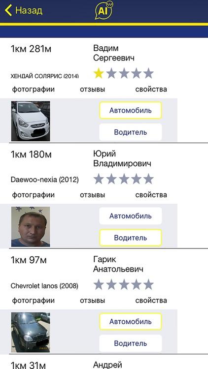 Алло-Такси screenshot-3