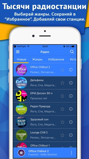 Радио и музыка - PCRADIO плеер Screenshot