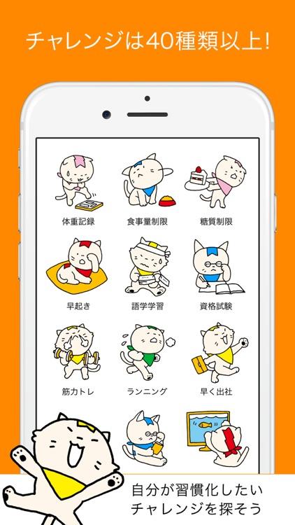 三日坊主防止アプリ-みんチャレ screenshot-4